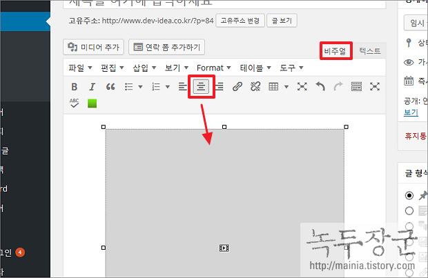 워드프레스 Wordpress 유튜브 동영상 삽입하는 방법