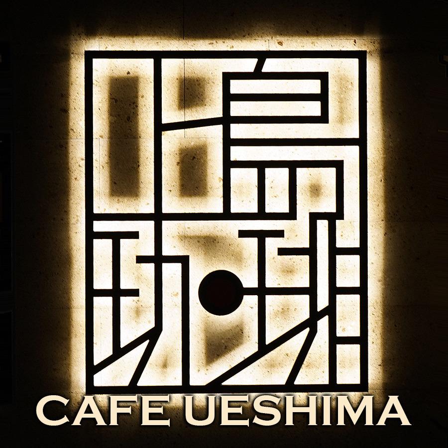 후쿠오카 모닝세트 카페~ 텐진지하상가 우에시마커피점