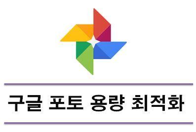 구글 포토 용량 최적화 방법