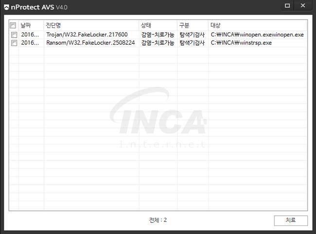 [그림] nProtect Anti-Virus/Spyware V4.0 진단 및 치료 화면
