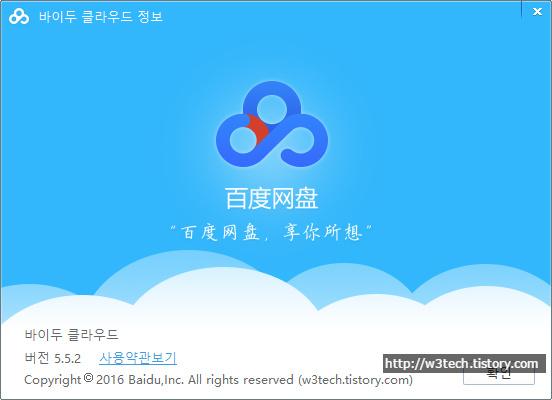 바이두 클라우드 BaiduNetdisk 5.5.2