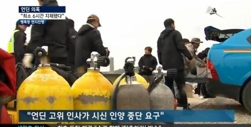 [세월호 침몰] 언딘 세월호 돈벌이 수단일뿐