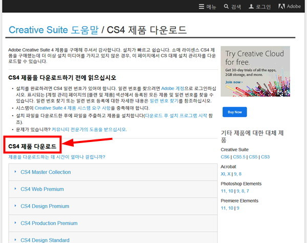 Adobe CS4 제품 다운로드 페이지