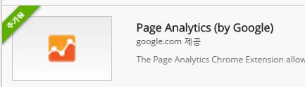 페이지애널리틱스 Page Analytics