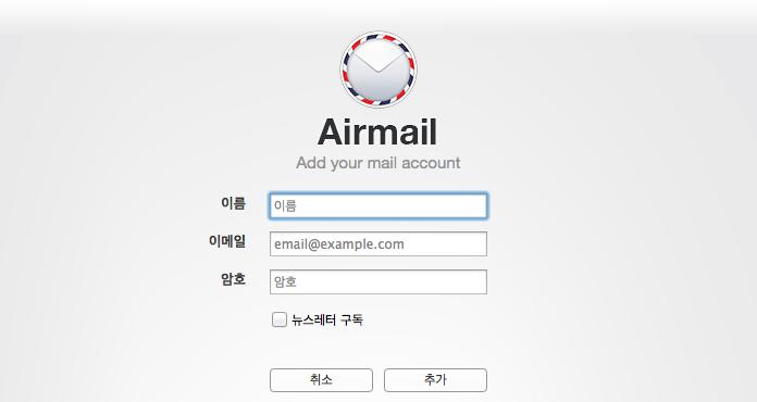 에어메일 Airmail, 맥 기본 앱을 대체하다