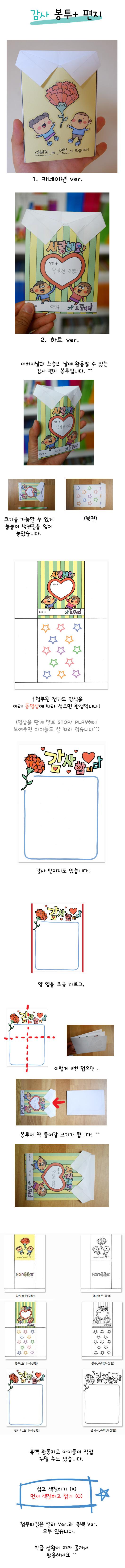 new 감사봉투+편지(어버이날,스승의날)