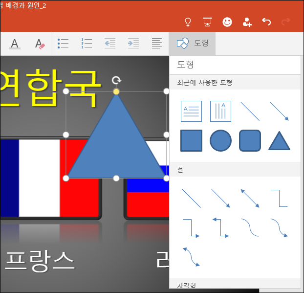 PowerPoint_Preview_Win10_9926_Miix2_084