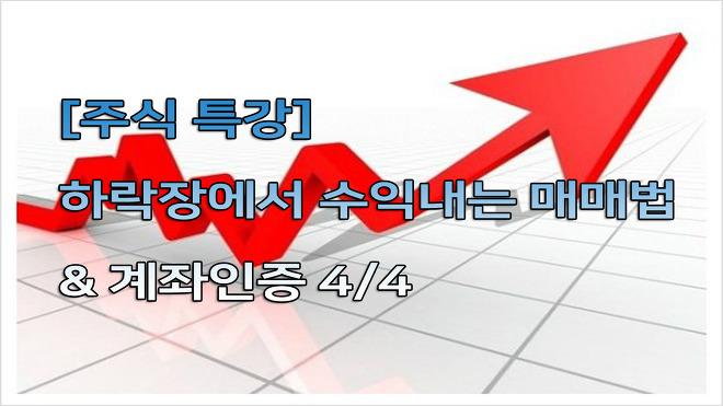 [주식투자 특강] 하락장에서 수익내는 매매법 & 계좌인증 4/4