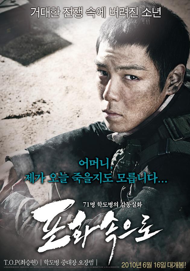 영화 : 포화 속으로 71: Into The Fire, 2010