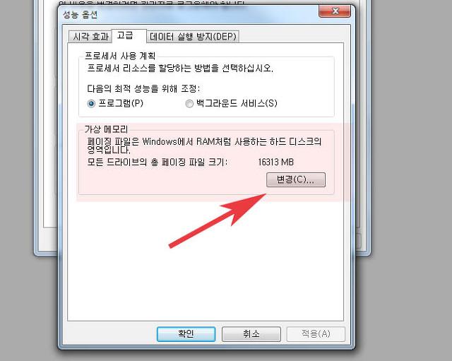 윈도우 가상메모리 설정 크기 조정하는 방법