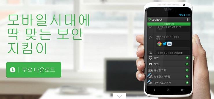 모바일 스마트폰 안티 바이러스 백신 어플 Lookout