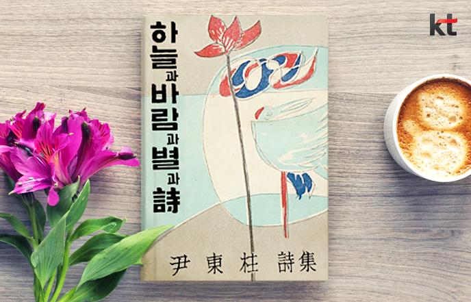 읽을만한 책 추천④: 하늘과 바람과 별과 시