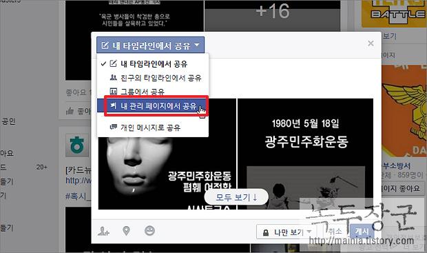 페이스북 Facebook 타임라인에 올라온 게시판 페이지에 공유하기
