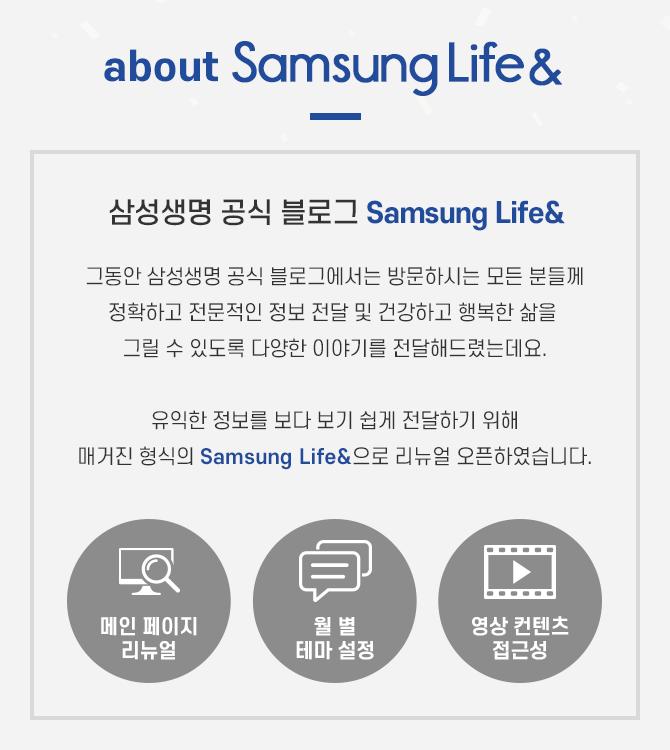 삼성생명 공식 블로그