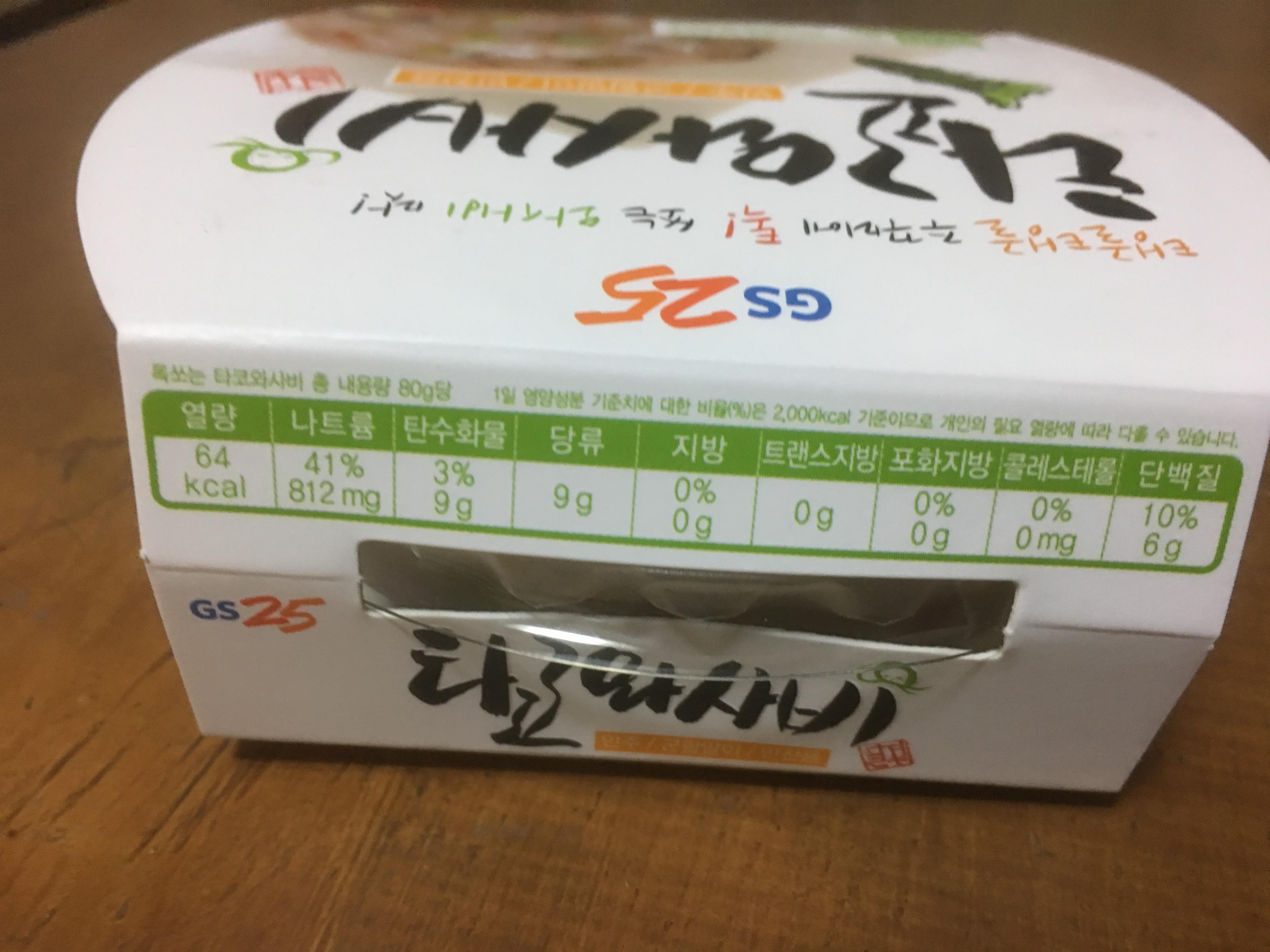 gs25 타코와사비