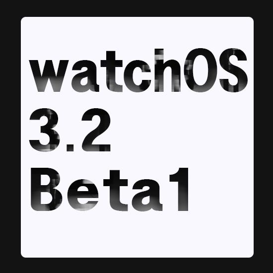 애플워치OS 3.2 베타1 업데이트(watchOS 3.2 배포) 극장모드추가!!
