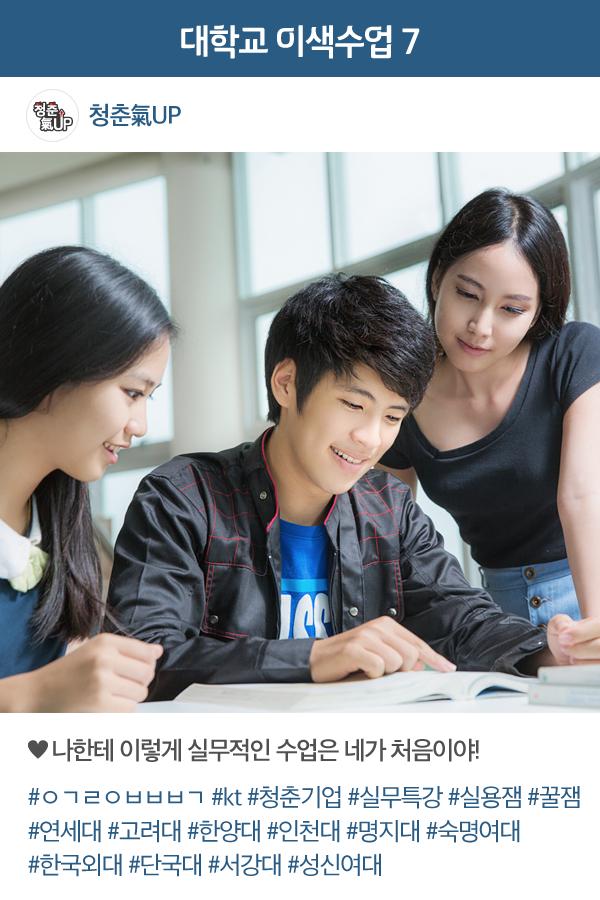 대학교 이색수업 kt 청춘기업 특강