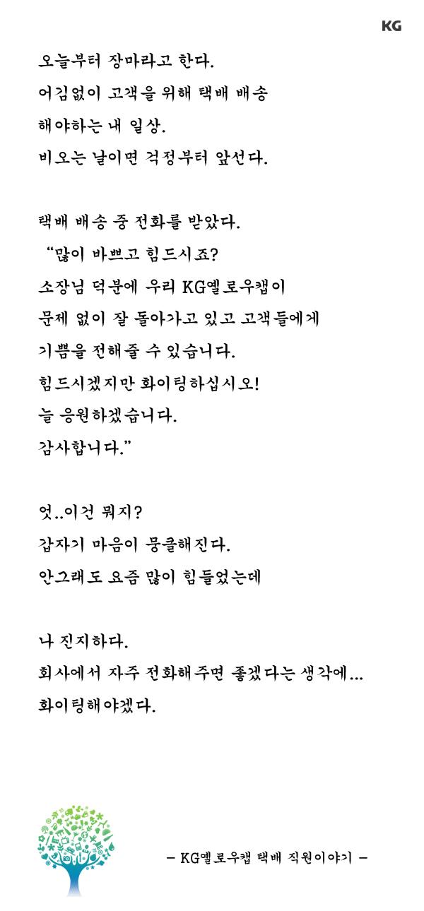 KG옐로우캡, 택배, 화이팅