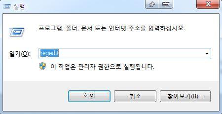 윈도우 레지스트리 편집기 실행