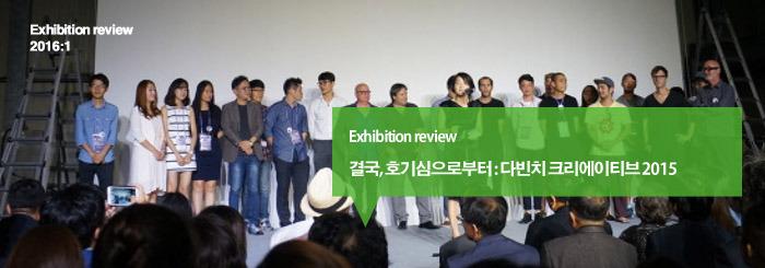 결국, 호기심으로부터 : 다빈치 크리에이티브 2015 'Sense of Wonder' _exhibition review