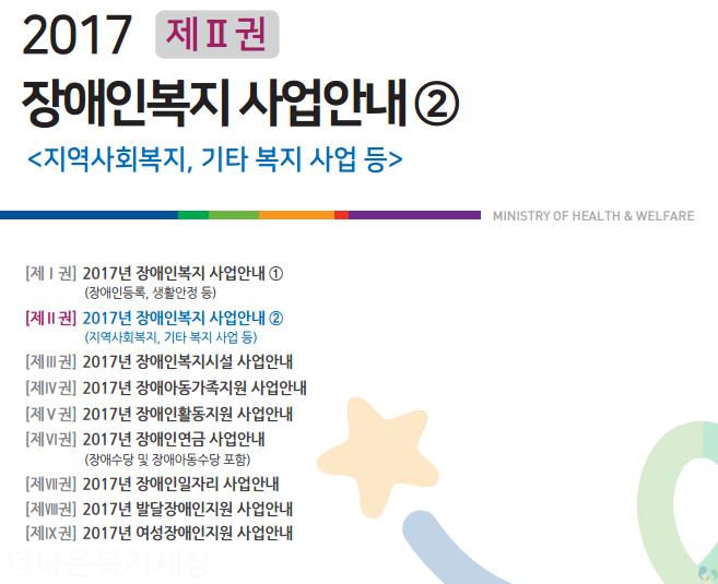 2017년 장애인복지사업안내(2권)