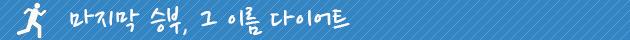 2014 대체휴일제, 2014 새해 목표, 2014 휴일, 2014년 대입, 2014년 대학 입학, 2014년 휴일 수, 다이어트, 다이어트 비법, 다이어트 운동, 다이어트 조깅, 다이어트 효과, 달빛공원, 달빛공원 자전거도로 추천, 대체 휴일제, 몸짱, 새해, 새해 목표, 새해 소원, 새해 여행, 새해의 꿈, 설날, 설날 연휴, 센트럴파크, 송도 공원, 송도 센트럴파크, 송도 센트럴파크 조깅, 송도 자전거, 송도 자전거코스, 송도 호텔, 송도IBD, 송도IBD 블로그, 송도국제도시, 송도국제업무단지, 송도글로벌대학캠퍼스, 송도명문대학, 송도명문학교, 쉐라톤, 쉐라톤 송도, 쉐라톤 인천, 쉐라톤인천호텔, 월드 트레블 어워드, 자전거 도로, 조깅, 캠퍼스, 한국뉴욕주립대학교, 한국뉴욕주립대학교 신입생, 해돋이공원, 힐링