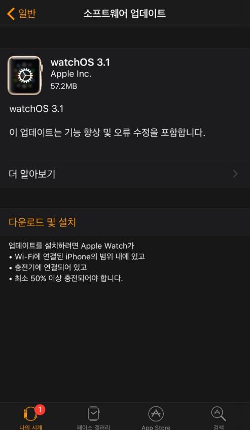 watchOS3.1