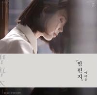 """"""" 밤편지 ..."""" -  IU(아이유)  자동재생/반복듣기/가사/뮤비"""