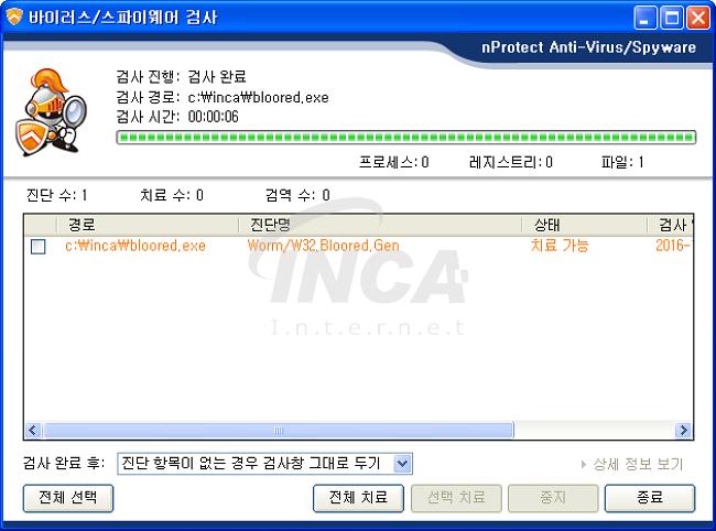 [그림 11] nProtect Anti-Virus/Spyware V3.0 진단 및 치료 화면