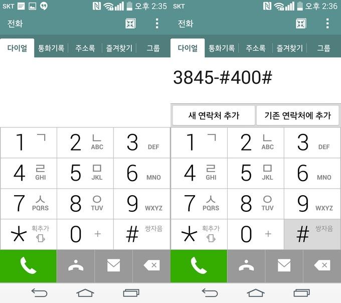 LG G3 숨김기능, 숨은기능, G3, 히든메뉴, G3 히든메뉴, 히든모드, G3 사용법