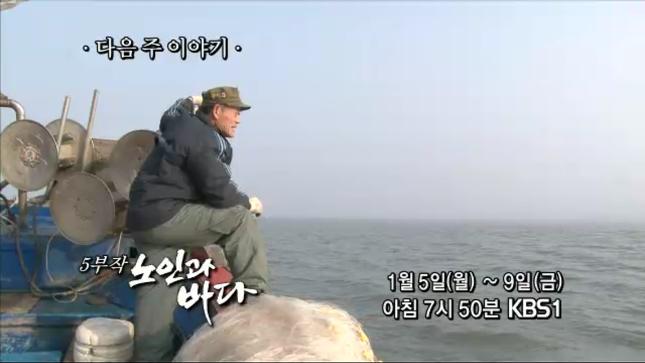 kbs 인간극장 노인과 바다