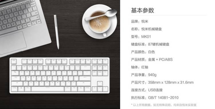 샤오미, xiaomi, 기계식, 키보드, 가격, 기능, 적축, 스펙