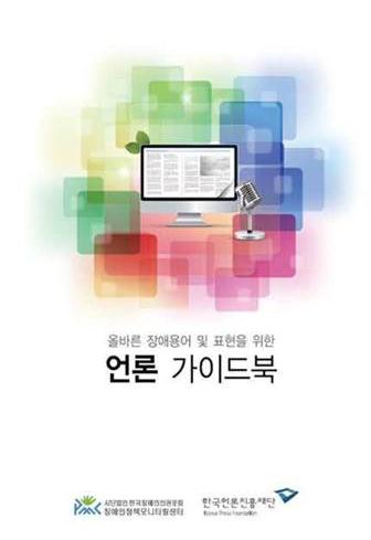 올바른 장애용어 및 표현을 위한 언론 가이드북