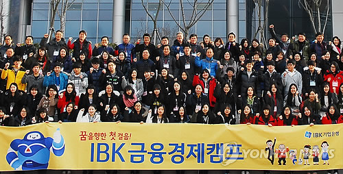 IBK금융경제캠프