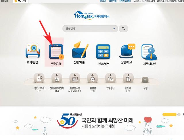 국세납세증명서 인터넷 발급 조회하는 방법