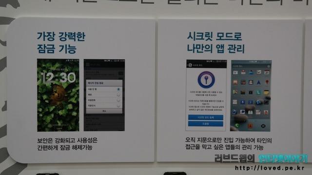 베가 시크릿노트 지문인식 기능과 시크릿 모드
