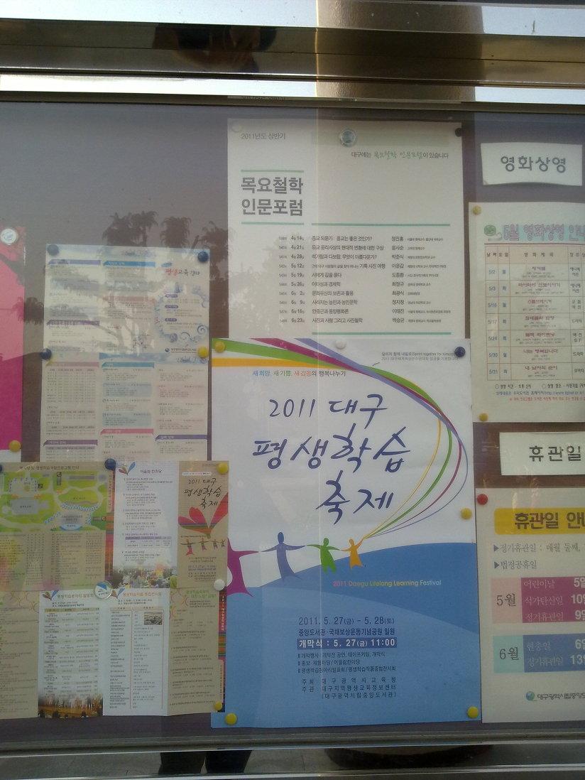 2011 대구 평생학습 축제 행사 안내