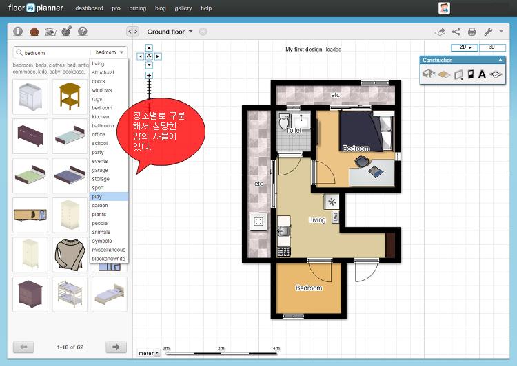 Floor Planner 사용법