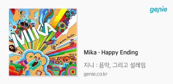 지니뮤직 Mika - Happy Ending