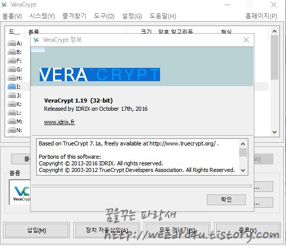 무료 암호화 소프트웨어 VeraCrypt 1.19 보안 업데이트