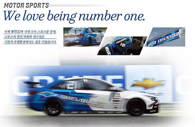국제 WTCC와 국내 모터 스포츠를 통해 엔진 파워와 내구성이 검증된 쉐보레 크루즈를 알리는 안내문
