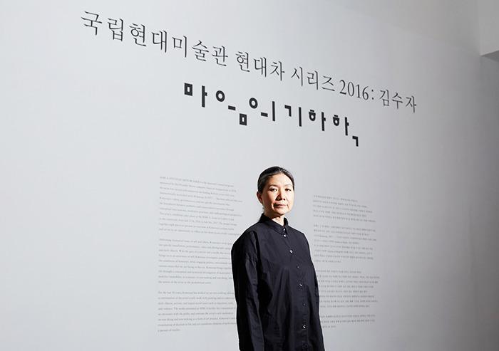 김수자 전