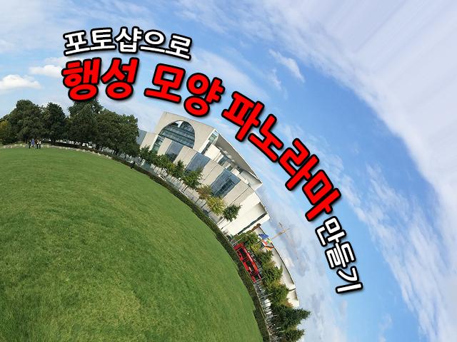 포토샵으로 행성 모양 파노라마 만들기 타이틀