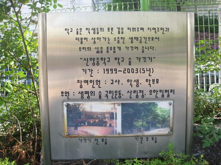 신양중 학교숲 안내판