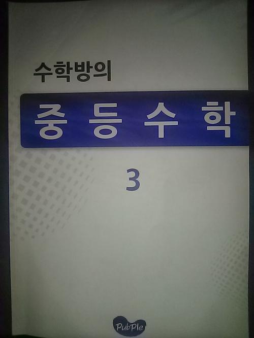 중3 교재 실사 1