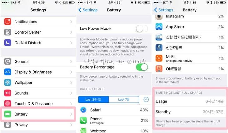 아이폰 배터리, 아이폰 배터리 시간, 아이폰 배터리 사용시간, 아이폰5s 배터리, 아이폰, 모바일, IT