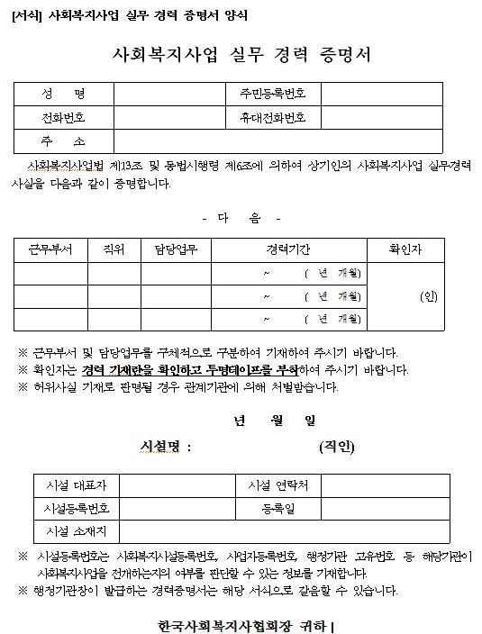 [서식] 사회복지사업 실무경력증명서 양식