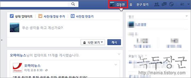페이스북 facebook 자신의 친구 목록 비공개로 바꾸는 방법