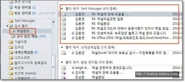 아웃룩(Outlook) 미리 정의된 사용자 지정 폴더와 메일 옮기기