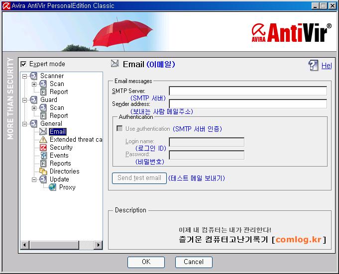 안티비르 (AntiVir) 일반 이메일